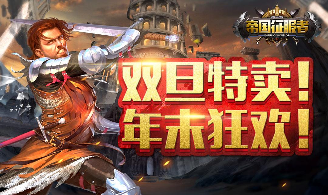 《帝国征服者》双旦迎新年!