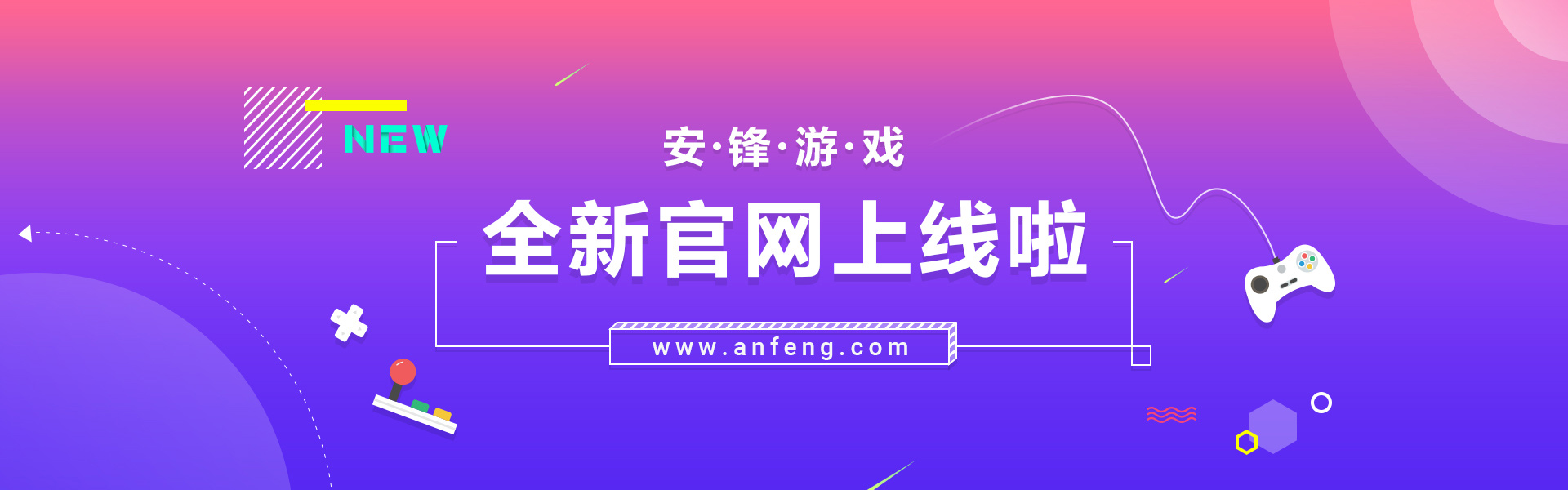 新版官网全新上线