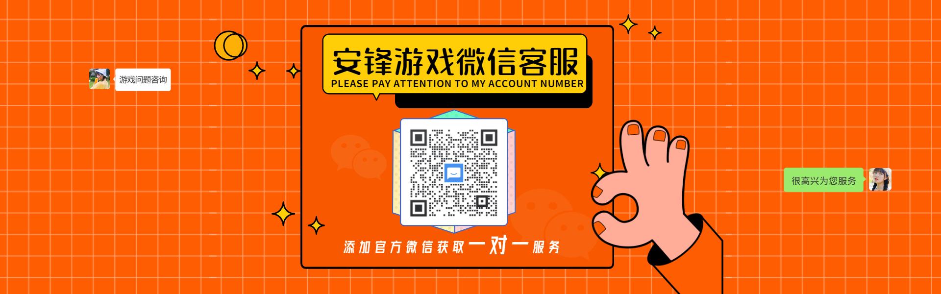 扫码关注官方客服微信